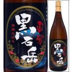 25度 黒石岳 1800ml瓶 黒麹仕込芋焼酎 国分酒造 鹿児島県 化粧箱なし