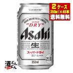 アサヒ スーパードライ (350ml缶24本入) 2ケース 48本 送料無料 《ビール》