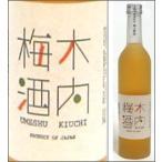 ショッピング2009年 14.5度 木内梅酒 500ml瓶 天満天神梅酒大会2009年第1位梅酒 木内酒造 茨城県 化粧箱なし