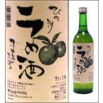 14度 びわ湖梅酒(ブランデー入)720ml瓶 濃いタイプの梅酒 太田酒造 滋賀県 化粧箱なし