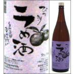 14度 びわ湖梅酒(ブランデー入)1800ml瓶 濃いタイプの梅酒 太田酒造 滋賀県 化粧箱なし