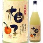 8度 正春の柚子 1800ml瓶 リキュール 正春酒造 宮崎県 化粧箱なし