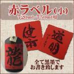 お酒の贈りもの館で買える「赤ラベル (和紙 720・750ml用ラベル」の画像です。価格は1円になります。