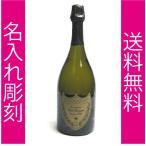 シャンパン ドンペリ 名入れ 酒 ギフト   メッセージ彫刻  ドン・ペリニョン        結婚 誕生日 開店 開業 退職