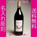 ボジョレヌーボー2016 赤ワイン 名入れ 酒 ギフト ワイン メッセージ彫刻 結婚 誕生日 開店 開業 退職