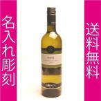 結婚祝い 名入れ 酒 ギフト ワイン メッセージ彫刻  白ワイン ゾーニン・リジョンズコレクション・ソアヴェ