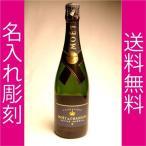 離婚祝い シャンパン モエ ネクター 名入れ 酒 ギフト メッセージ彫刻 モエ・エ・シャンドン・ネクター・アンペリアル