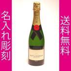 離婚祝い  シャンパン モエ 名入れ 酒 ギフト メッセージ彫刻 モエ・エ・シャンドン・ブリュット・アンペリアル