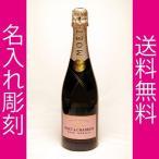 離婚祝い シャンパン モエ 名入れ 酒 ギフト メッセージ彫刻 モエ・エ・シャンドン・ブリュット・ロゼ・アンペリアル