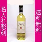 退職祝い 名入れ 酒 ギフト ワイン メッセージ彫刻  白ワイン アンティノリ・サンタ・クリスティーナ
