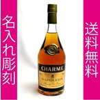 誕生日祝い 名入れ 酒 ギフト メッセージ彫刻      ブランデー シャルム・ナポレオン