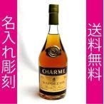 誕生日祝い 名入れ 酒 ギフト メッセージ彫刻      ブランデー シャルム・ナポレオン ペアグラスセット