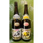 お買い得! 八海山 普通酒・八海山 特別本醸造 1800ml 2本セット