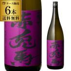 焼酎 芋焼酎 特別限定酒 紫の赤兎馬 6本 25度 1800ml せきとば いも焼酎 1800 1.8 1.8L 焼酎セット セット