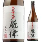 特別限定酒 白魁偉(かいい)  芋焼酎 25度 1800ml
