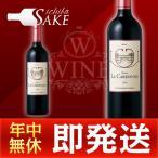 【赤ワイン】シャトー・ラ・カルドンヌ 750ml 14度【フランス】【食前酒】【御祝い】【ギフト】【お酒】