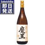 魔王1800ml 芋焼酎 白玉醸造