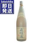 森伊蔵1800ml(芋焼酎)
