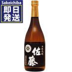 佐藤黒麹720(芋焼酎)