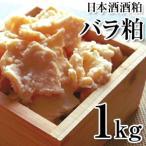 純米吟醸の酒粕(バラ粕) 1kg