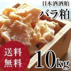 純米吟醸の酒粕 バラ粕 10kg