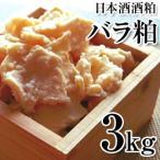 純米吟醸の酒粕 バラ粕 3kg