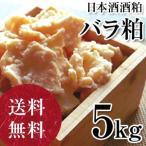 純米吟醸の酒粕(バラ粕)5kg