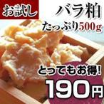 純米吟醸の酒粕(バラ粕)お試し500g