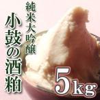 小鼓の酒粕 5kg 純米大吟醸 酒粕 大吟醸