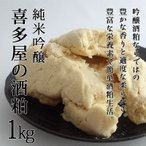 純米吟醸【喜多屋の酒粕】1kg