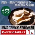 酒粕 / 鍋島の純米吟醸酒粕 1kg / 酒かす 甘酒 粕汁 粕漬