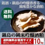 酒粕 鍋島の純米吟醸酒粕 10kg 酒かす 甘酒 粕汁 粕漬