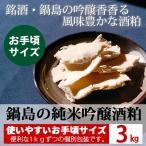 酒粕 / 鍋島の純米吟醸酒粕 3kg / 酒かす 甘酒 粕汁 粕漬
