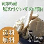 福岡県 庭のうぐいす 純米吟醸酒粕 5kg 酒粕パック 酒粕風呂 発酵食品
