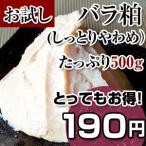 しっとりやわめの上質な純米酒粕 バラ粕お試し しっとりめ 500g