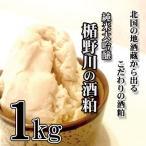 純米大吟醸 楯野川の酒粕 1kg