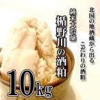 純米大吟醸 楯野川の酒粕 10kg