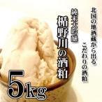 純米大吟醸 楯野川の酒粕 5kg