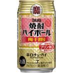TaKaRa (タカラ) 焼酎ハイボール 梅干割り 350ml×24缶(1ケース)