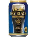 アサヒ スーパードライ ドライブラック 350ml×24缶(1ケース)