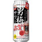 サッポロ 男梅サワー 500ml×24缶(1ケース)