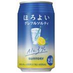 サントリーチューハイ ほろよい グレフルソルティ 350ml×24缶(1ケース)