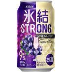キリン 氷結ストロング 巨峰スパークリング 350ml×24缶(1ケース) ・・・糖類ゼロ プリン体ゼロ