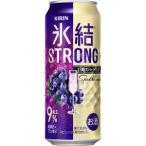 キリン 氷結ストロング 巨峰スパークリング 500ml×24缶(1ケース) ・・・糖類ゼロ プリン体ゼロ