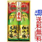 ★送料無料★(一部地域除く)松竹梅 純米大吟醸・金箔純米セット 1.8L×2本入 JD-RKA