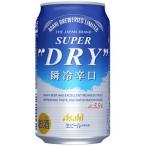 アサヒ スーパードライ 瞬冷辛口 350ml×24缶(1ケース)
