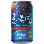 ◇7月11日(発売日)より順次発送◇【限定】アサヒ オリオン 夏いちばん 350ml×24缶(1ケース)
