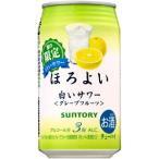 【限定】サントリーチューハイ ほろよい 白いサワー グレープフルーツ 350ml×24缶(1ケース)