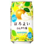 【限定】サントリーチューハイ ほろよい 和梨 350ml×24缶(1ケース)