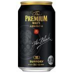 【限定】サントリー ザ・プレミアム・モルツ 黒 350ml×24缶(1ケース)